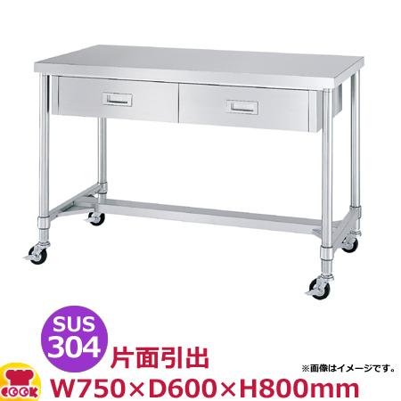 シンコー 作業台 SUS304 WDHNC-7560 片面引出1個・H枠 750×600×800(送料無料、代引不可)