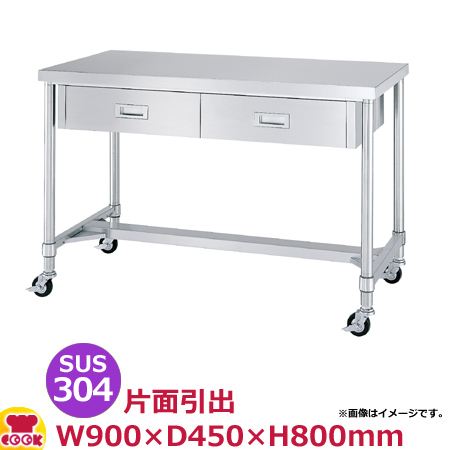 シンコー 作業台 SUS304 WDHNC-9045 片面引出2個・H枠 900×450×800(送料無料、代引不可)