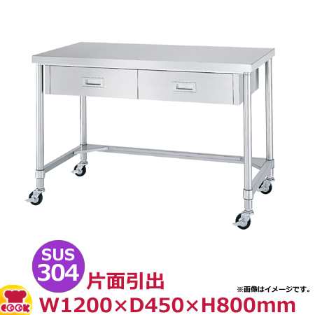シンコー 作業台 SUS304 WDTNC-12045 片面引出2個・三方枠1200×450×800(送料無料、代引不可)