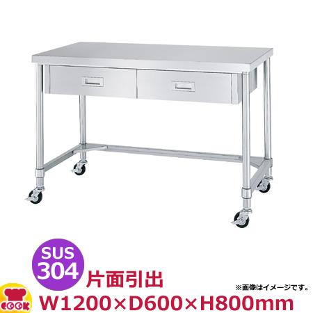 シンコー 作業台 SUS304 WDTNC-12060 片面引出2個・三方枠1200×600×800(送料無料、代引不可)