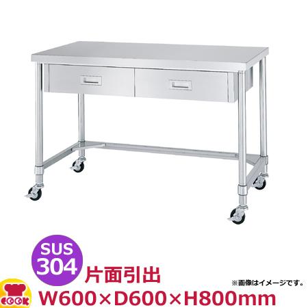 シンコー 作業台 SUS304 WDTNC-6060 片面引出1個・三方枠 600×600×800(送料無料、代引不可)
