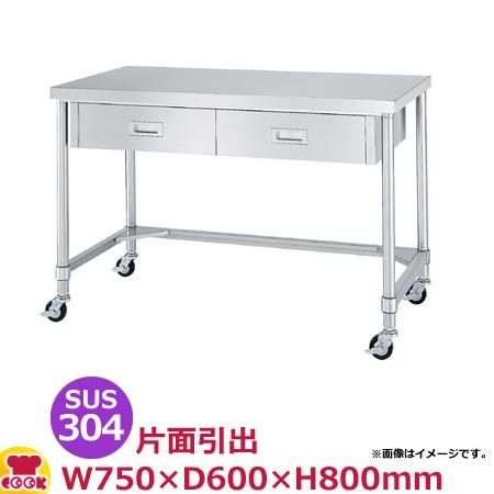 シンコー 作業台 SUS304 WDTNC-7560 片面引出1個・三方枠 750×600×800(送料無料、代引不可)