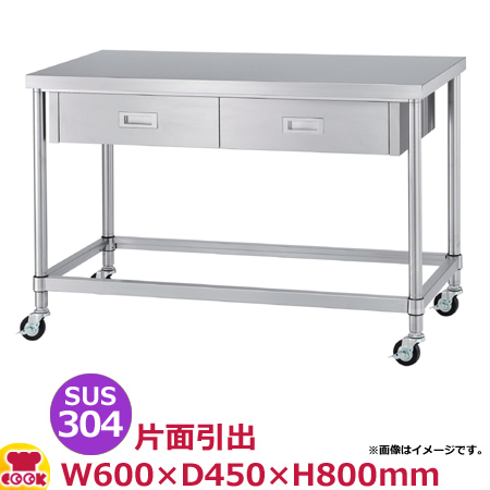 シンコー 作業台 SUS304 WDZNC-6045 片面引出1個・四方枠 600×450×800(送料無料、代引不可)