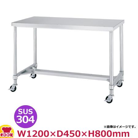 シンコー 作業台(キャスター付) SUS304 WHNC-12045 H枠 1200×450×800(送料無料、代引不可)