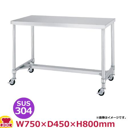 シンコー 作業台(キャスター付) SUS304 WHNC-7545 H枠 750×450×800(送料無料、代引不可)