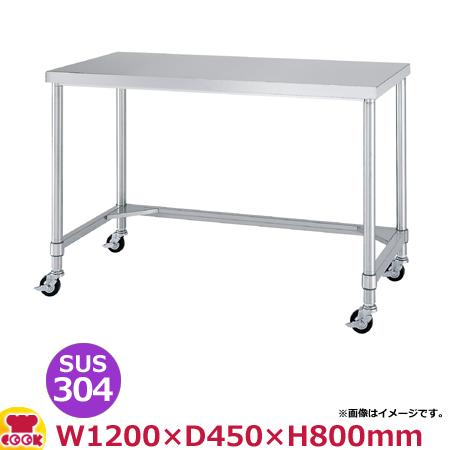 シンコー 作業台(キャスター付) SUS304 WTNC-12045 三方枠1200×450×800(送料無料、代引不可)