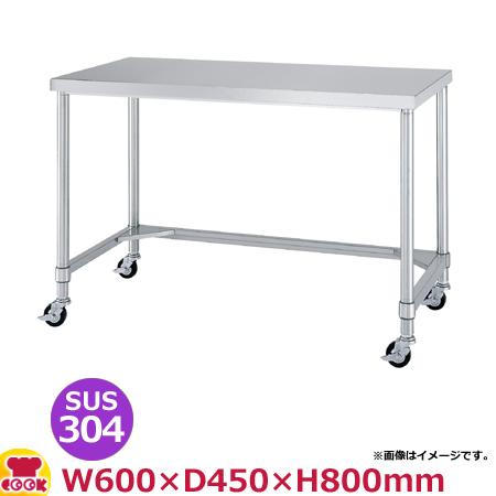 シンコー 作業台(キャスター付) SUS304 WTNC-6045 三方枠 600×450×800(送料無料、代引不可)