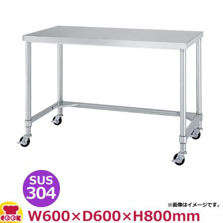シンコー 作業台(キャスター付) SUS304 WTNC-6060 三方枠 600×600×800(送料無料、代引不可)