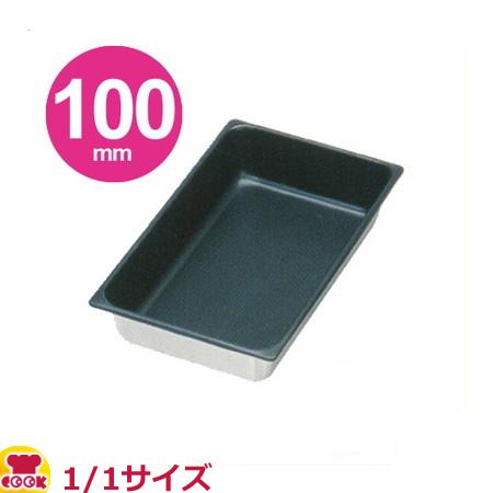 スギコ(SUGICO)18-8テフロン加工ホテルパン 1/1サイズ×100mm SH-1914T(送料無料、代引不可)