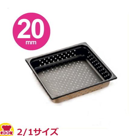 スギコ(SUGICO)スーパーデラックスパン テフロン加工穴明 2/1サイズ×20mm SH-2221E20TP(送料無料、代引不可)