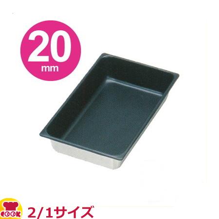 スギコ(SUGICO)18-8テフロン加工ホテルパン 2/1サイズ×20mm SH-2221T(送料無料、代引不可)