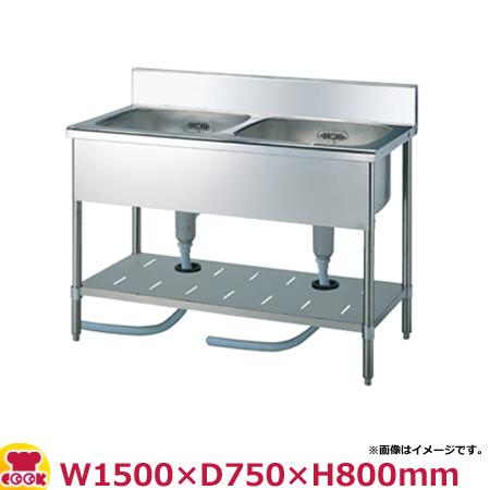 スギコ(SUGICO) 二槽シンク 750シリーズ SS-2S-157 W1500×D750×H800(送料無料、代引不可)