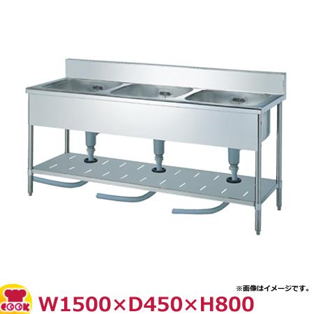 スギコ(SUGICO) 三槽シンク 450シリーズ SS-3S-154 W1500×D450×H800(送料無料、代引不可)