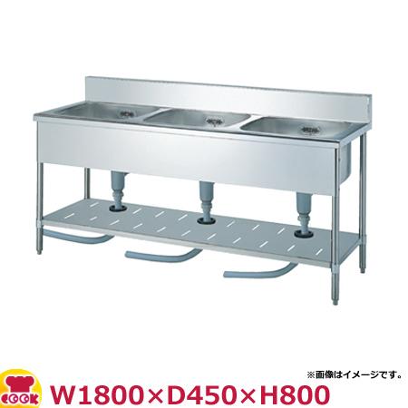 スギコ(SUGICO) 三槽シンク 450シリーズ SS-3S-184 W1800×D450×H800(送料無料、代引不可)