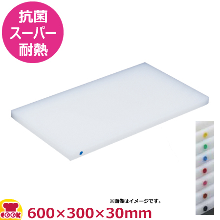 住友 抗菌スーパー耐熱プラスチックまな板 カラーピン付(30SWP)600×300×30mm(送料無料、代引不可)