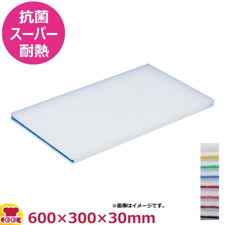 住友 抗菌スーパー耐熱プラスチックまな板 カラーライン付(30SWL)600×300×30mm(送料無料、代引不可)