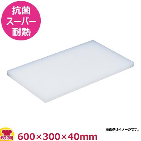 住友 抗菌スーパー耐熱プラスチックまな板 (40SWK)600×300×40mm(送料無料、代引不可)