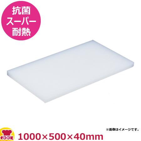 住友 抗菌スーパー耐熱プラスチックまな板 (40MWK)1000×500×40mm(送料無料、代引不可)