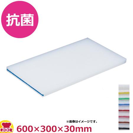 住友 抗菌プラスチックまな板 カラーライン付(SOOOL)600×300×30mm(送料無料、代引不可)