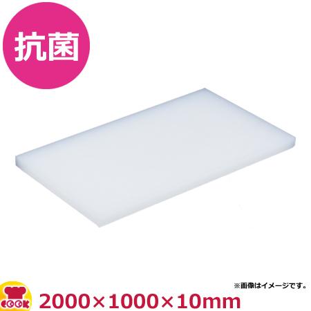 住友 抗菌プラスチックまな板(UX)2000×1000×10mm(送料無料、代引不可)