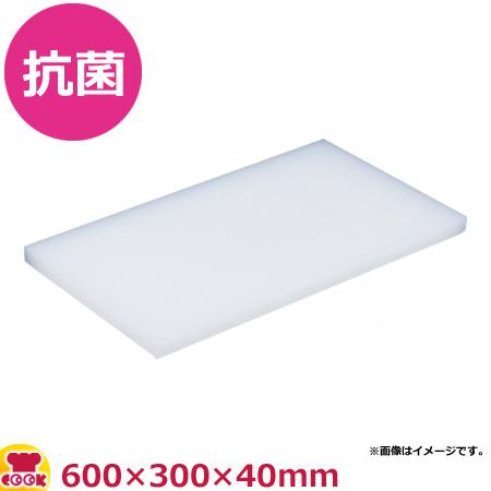 住友 抗菌プラスチックまな板(40S)600×300×40mm(送料無料、代引不可)