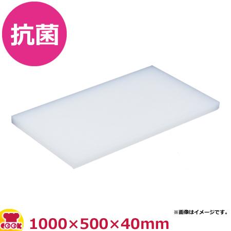 住友 抗菌プラスチックまな板(40MW)1000×500×40mm(送料無料、代引不可)