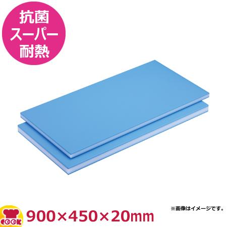 住友 抗菌スーパー耐熱青まな板(B20MZ)900×450×20mm(送料無料、代引不可)