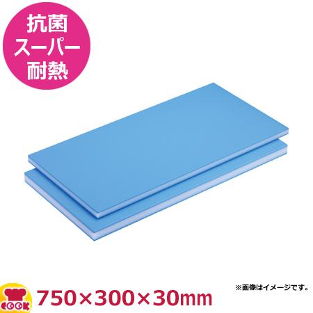 住友 抗菌スーパー耐熱青まな板(B30S1)750×300×30mm(送料無料、代引不可)