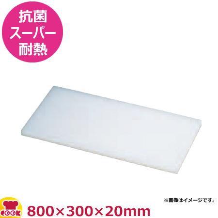 住友 抗菌スーパー耐熱まな板 特注サイズ 800×300×20mm(送料無料 代引不可)