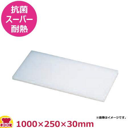 住友 抗菌スーパー耐熱まな板 特注サイズ 1000×250×30mm(送料無料 代引不可)