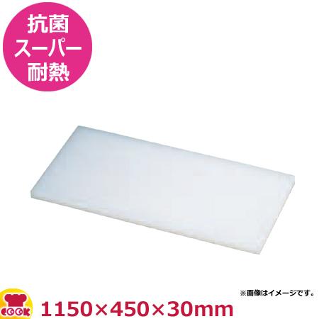 住友 抗菌スーパー耐熱まな板 特注サイズ 1150×450×30mm(送料無料 代引不可)