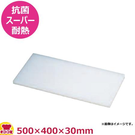 住友 抗菌スーパー耐熱まな板 特注サイズ 500×400×30mm(送料無料 代引不可)