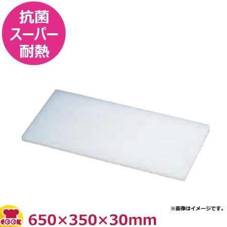 住友 抗菌スーパー耐熱まな板 特注サイズ 650×350×30mm(送料無料 代引不可)