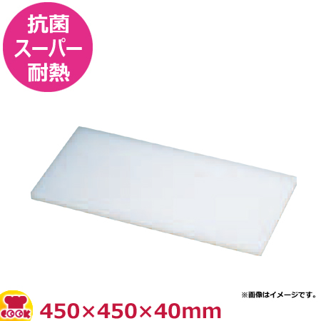 住友 抗菌スーパー耐熱まな板 特注サイズ 450×450×40mm(送料無料 代引不可)