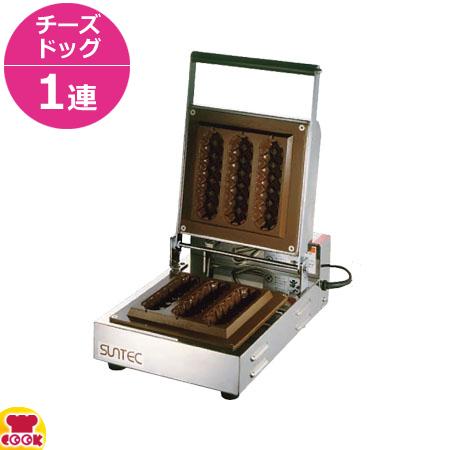 サンテック チーズドッカー CD-3(1連式)(送料無料 代引不可)