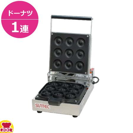 サンテック プチベイクドドーナツベーカー PCA-1(1連式)(送料無料 代引不可)