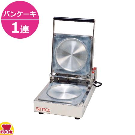 サンテック パンケーキベーカー POK-1(1連式)(送料無料 代引不可)