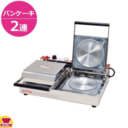 サンテック パンケーキベーカー POK-2(2連式)(送料無料 代引不可)