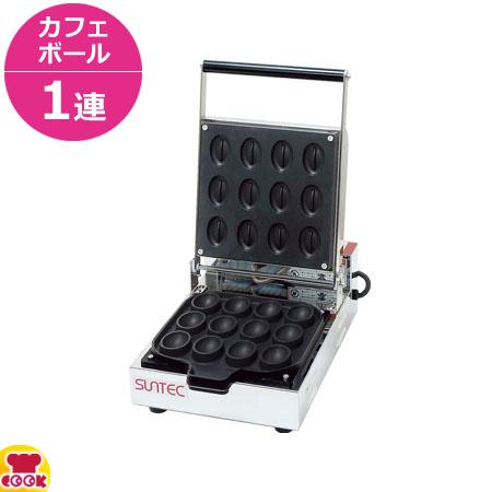 サンテック カフェボールベーカー SCB-1(1連式)(送料無料 代引不可)