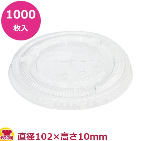実用性と環境保護に取り組むアピール力 AKAMATSU バイオペットコップ 日本限定 大人気 平蓋 穴有 送料無料 1000枚 代引不可 FL98