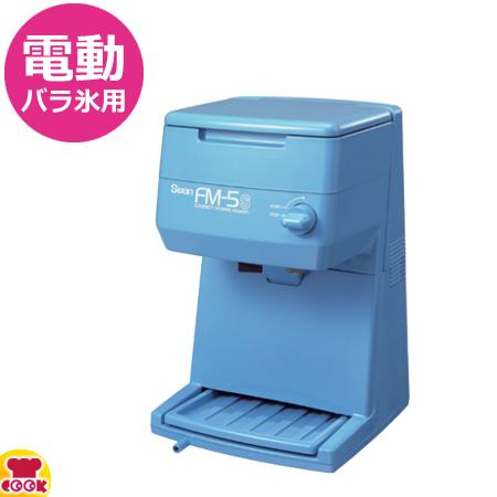 スワン 電動式キューブアイスシェーバー FM-5S ブルー(送料無料 代引不可)