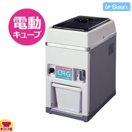 スワン 電動式 アイスクラッシャー CR-G(送料無料、代引不可)