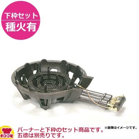 タチバナ製作所 三重コンロ(穴あきタイプ) TS-518P 下枠セット(種火付)(送料無料、代引不可)