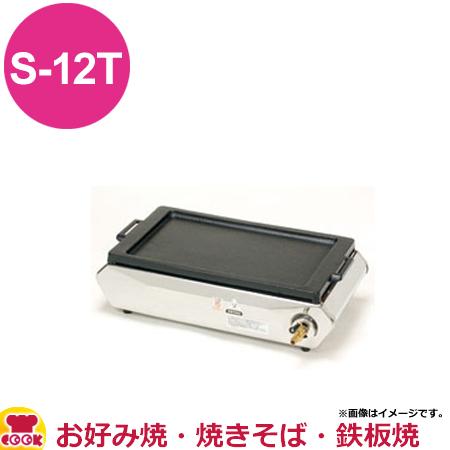 タチバナ製作所 お好み・焼そば・鉄板焼ロースター S-12T(送料無料 代引不可)