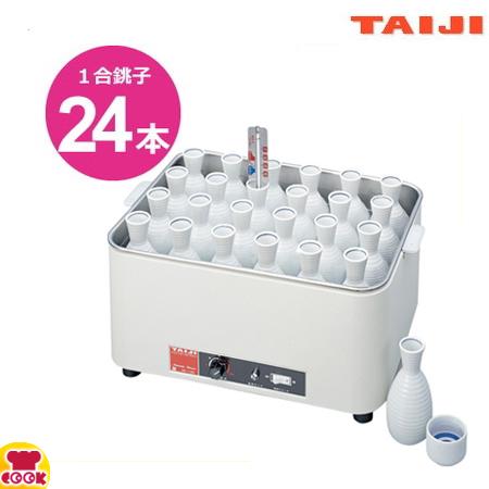 タイジ(TAIJI)燗どうこ HS-120(どうこ仕様)(送料無料、代引不可)