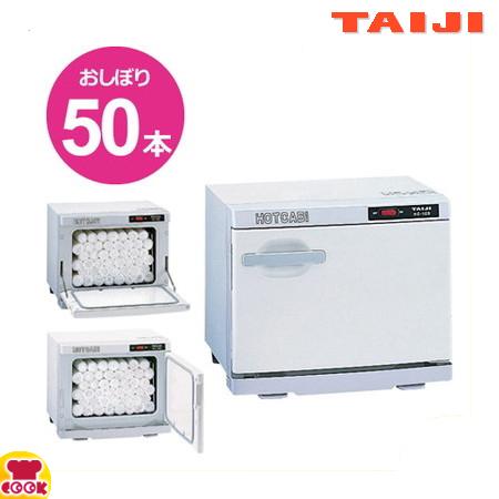 タイジ(TAIJI)ホットキャビ HC-10F/HC-10S(送料無料、代引不可)