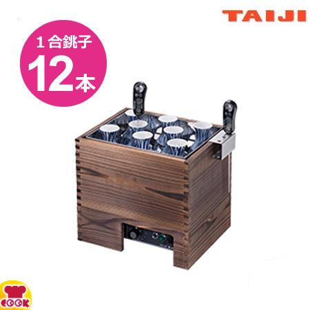 タイジ(TAIJI)燗どうこ HS-8N Pro 木枠付き(送料無料、代引不可)