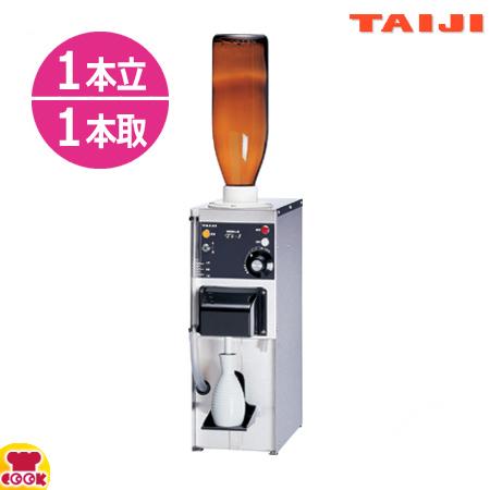 タイジ(TAIJI) 卓上型全自動酒燗器 Ti-1 1升ビン/1本立・1本取り(送料無料、代引不可)