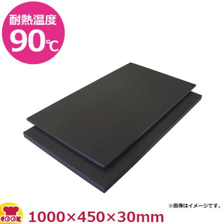 今までのまな板の感触はそのままに 品質検査済 天領まな板 ハイコントラストまな板 K10C-30 1000×450×30mm 送料無料 メーカー在庫限り品 代引不可