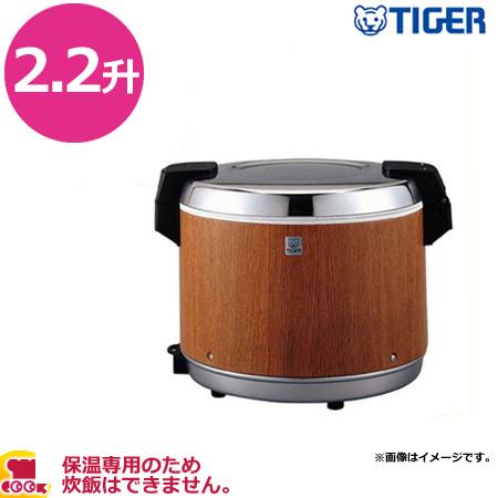 タイガー 業務用炊飯ジャー〈炊きたて〉JHA-4000 2.2升用 保温専用(送料無料、代引不可)